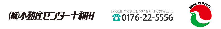 (株)不動産センター十和田 [不動産に関するお問い合わせはお電話で] 電話番号:0176-22-5556